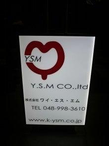 YSMブログ