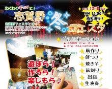 $志賀野ブログ-2013-12-8志賀野冬フェスタ