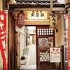 弘法大師が彫った薬師如来「西光寺」(寅薬師)の画像