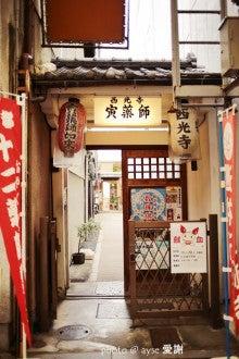京都散歩の旅-京都 西光寺(寅薬師)