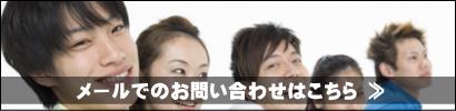 $ダンス教室 大阪でのお問い合わせ