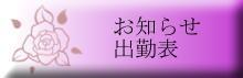 $仙台アロマリラクゼーション Luna-ルナ--お知らせ