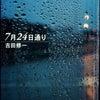 7月24日通り*吉田修一の画像