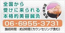 モデルも来院。美顔鍼美顔針美容鍼灸大阪圧倒的効果のしおかわ鍼灸接骨治療院美容鍼バナー