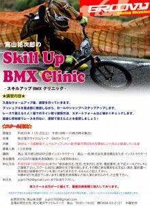 $BMXとDOWNHILLライダー高山祐次郎のBlog
