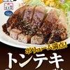トンテキ定食by松屋。~新商品レポ~の画像
