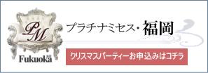 福岡クリパ