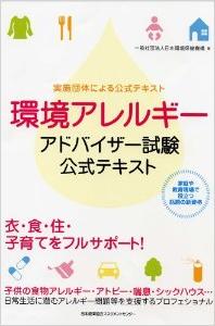 シックハウス診断士事務所 東京-環境アレルギーアドバイザー