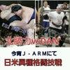 日米「力人」異種格闘技戦!の画像