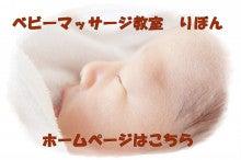 ベビーマッサージを楽しむぞっ!in前橋&高崎-http://www.ribbon-rta.com/
