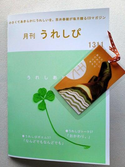 作家 吉井春樹 366の手紙。-うれしぴ1311号発送