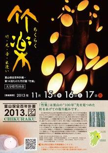 里山保全竹活用百人会-2013flyer_omote