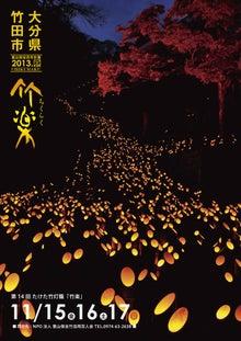 $里山保全竹活用百人会-2013poster