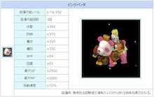 特殊タイプ「ピンクパンダ」詳細.JPG