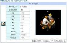 特殊タイプ「ヨイドレパンダ」詳細.JPG