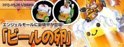 ビール機甲の卵ピックアップ.jpg