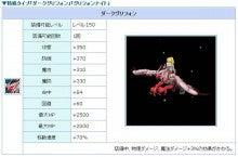 特殊タイプ「ダークグリフォン」詳細.JPG