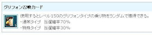 グリフォン召喚カード.JPG