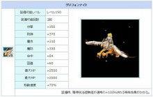 特殊タイプ「グリフォンナイト」詳細.JPG