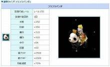 通常タイプ「フラフラパンダ」詳細.JPG