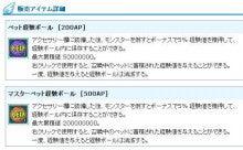 ペット経験ボール詳細画像.JPG