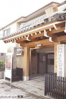 京都散歩の旅-京都 安養寺 倒蓮華寺