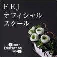 $鹿児島市  様々な花技法が習えオーダー出来るフラワースクール アトリエMany