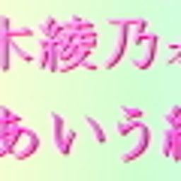 画像 Link エンターテイナー・アーティスト(岡山県出身) の記事より 7つ目