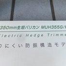 エレクトリックヘッジ トリマーを使ってカットの記事より
