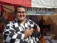 おいでメッセ柳川 スタッフのブログ-琴奨菊