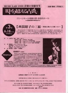 $松尾祐孝の音楽塾&作曲塾~音楽家・作曲家を夢見る貴方へ~-MusicLab1999