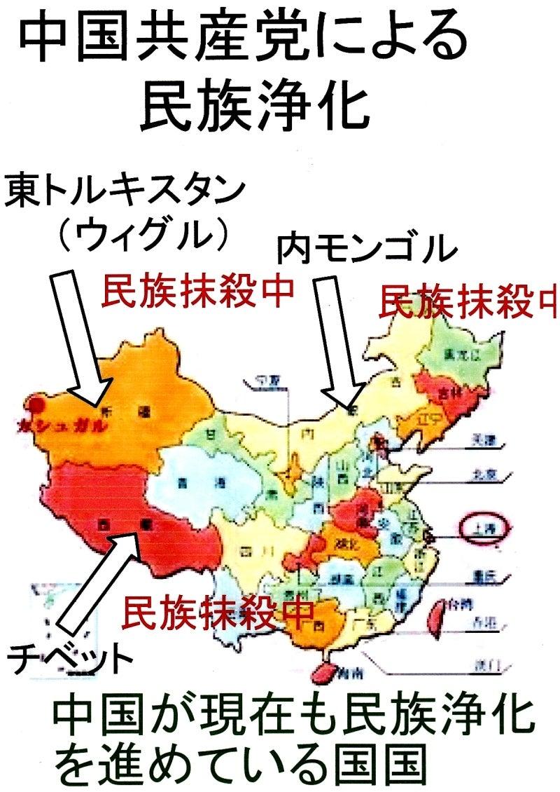 中国とはどんな国だろうー南(内...