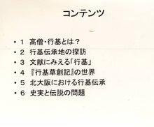晴耕雨読 -田野 登-
