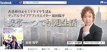 原田陽平のブログ-原田陽平FACEBOOK