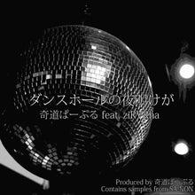 奇道ぱーぷる『ダンスホールの夜明けが (feat. ziRVRha & SA-NON)』