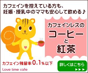 $珈琲・紅茶・ギフトのお店ラブタイムカフェ東京-ラブタイムカフェ「