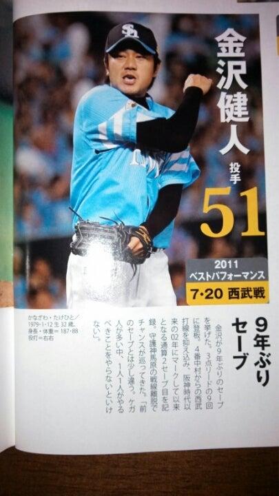 金澤健人投手 | 関西鷹狂会ジュンペイのブログ~ホークス日記~