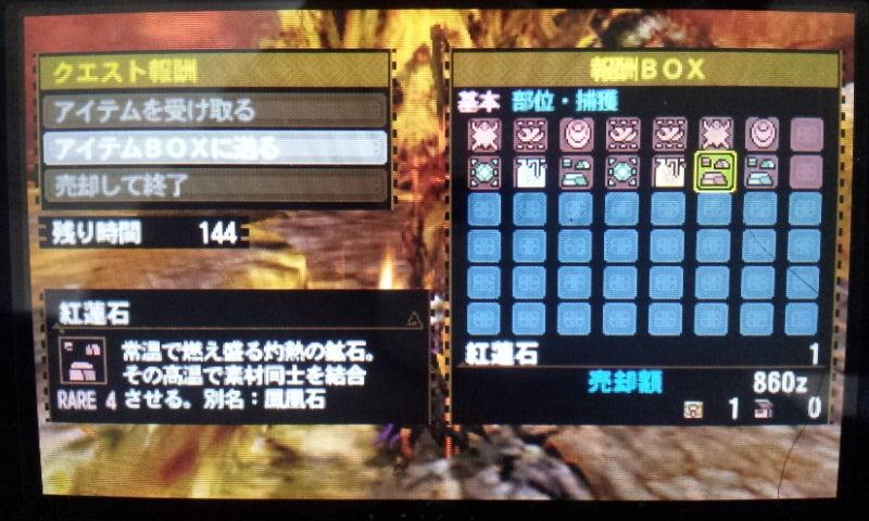 新紅蓮石 4g