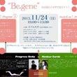 ★Be・gene ~…