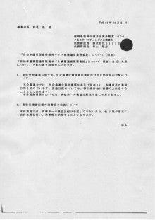 中沢克之(自民党鎌倉市会議員) オフィシャルブログ「温泉議員日記」Powered by Ameba