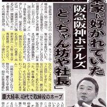 阪急ホテル・「謝罪の…