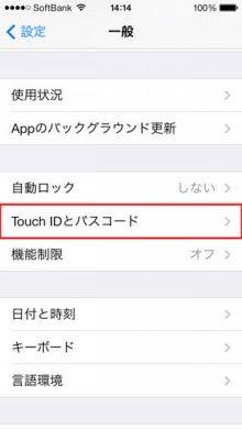 iPhone5s大好き!-指紋認証21