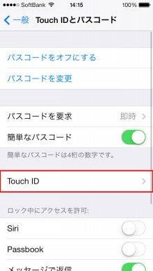 iPhone5s大好き!-指紋認証42