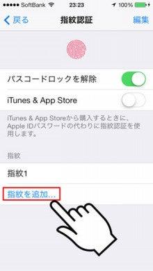 iPhone5s大好き!-指紋認証5