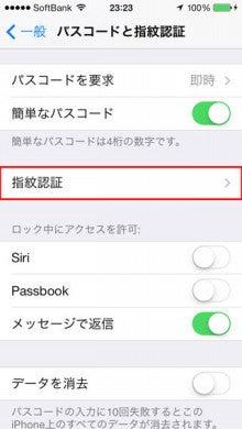iPhone5s大好き!-指紋認証4
