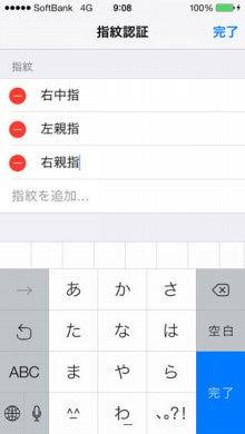 iPhone5s大好き!-指紋認証12