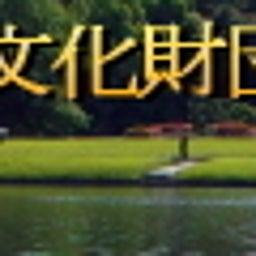 画像 Navi 行政・観光・自然・歴史・文化 の記事より 15つ目