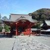 鎌倉へ行ってきました。の画像
