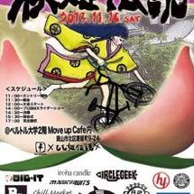 全日本BMX女子大会…