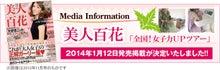 横浜市 都筑区 センター南 よもぎ蒸し専門店 MUSEのブログ